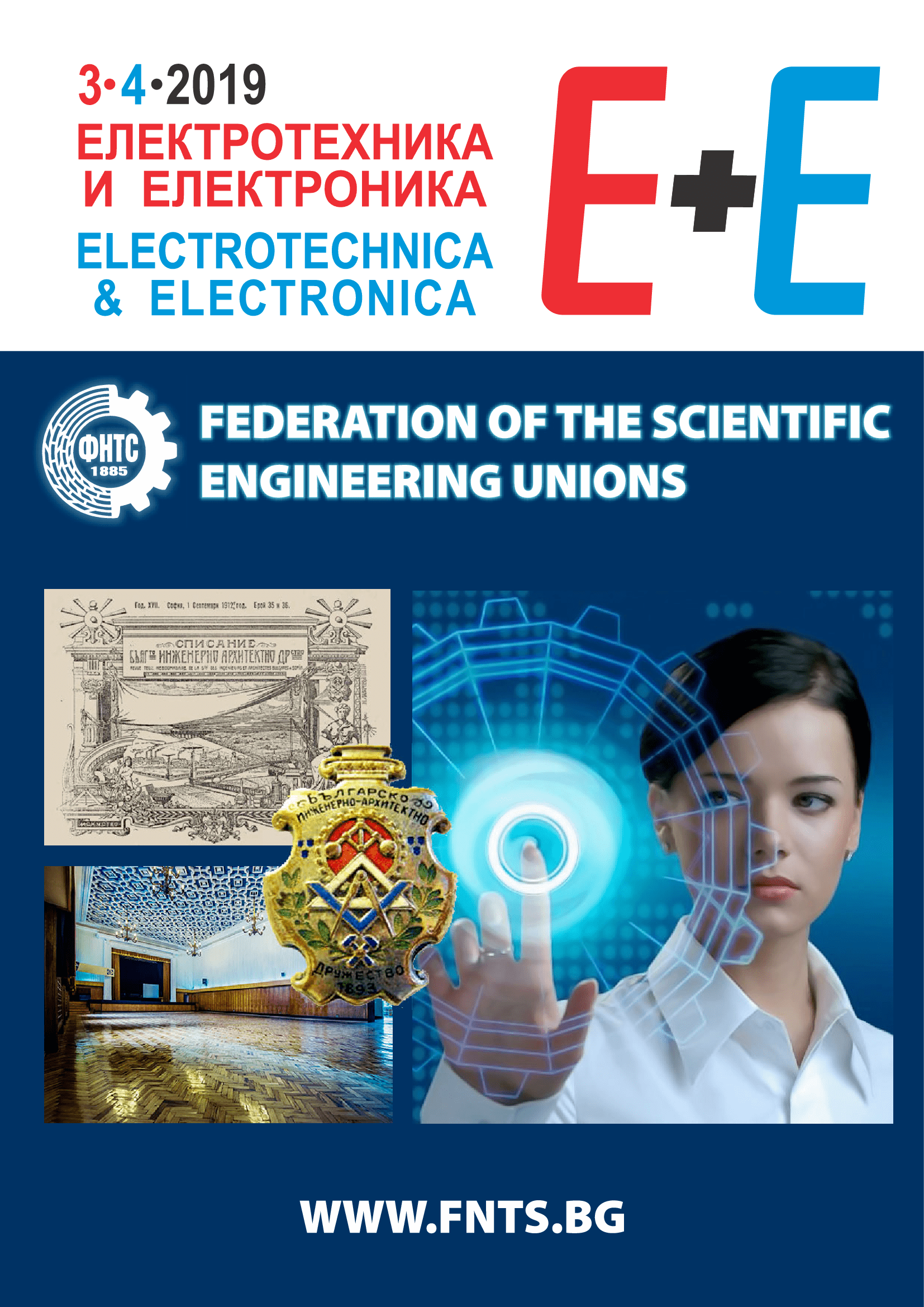 E+E magazine latest issue cover page
